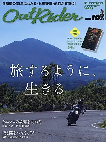 Out Rider(アウトライダー) 2018年 10 月号 [雑誌]