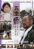 五重塔 [DVD]