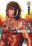 TOUGH 龍を継ぐ男 8 (ヤングジャンプコミックス)