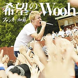 希望のWooh【初回限定盤】