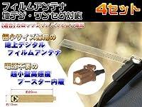 AVIC-HRZ900 対応 地デジアンテナセット GT16タイプ フルセグ 4chセット 【純正同等品質モデル】 【カロッツェリア】