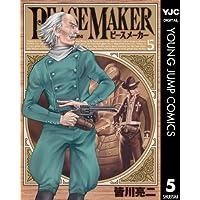 PEACE MAKER 5 (ヤングジャンプコミックスDIGITAL)