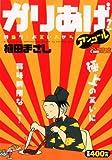 かりあげクンアンコール 特盛り! お笑いおせち (アクションコミックス(COINSアクションオリジナル))