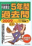 うかるぞ行政書士 5年間過去問〈2009年版〉 (QP books)