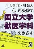 30代・社会人 再受験で国立大学獣医学科をめざす (YELL books)
