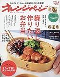 オレンジページ 2018年 4/2 号 [雑誌]