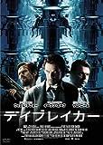 デイブレイカー [DVD] 画像