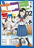 さつきちゃん 2 (ヤングジャンプコミックス)