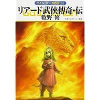 リアード武侠傳奇・伝―グイン・サーガ外伝〈24〉 (ハヤカワ文庫JA)
