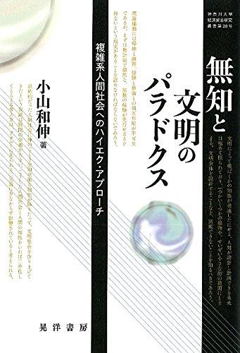 無知と文明のパラドクスー複雑系人間社会へのハイエク・アプローチー (神奈川大学経済貿易研究叢書第28号)