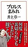 プロレスまみれ (宝島社新書) 画像