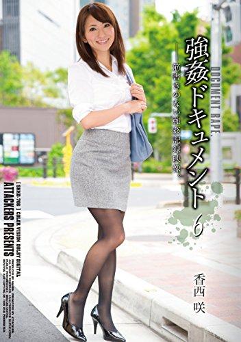 強姦ドキュメント6 香西咲 アタッカーズ [DVD]