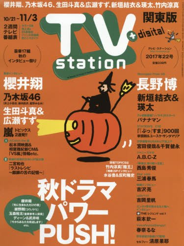 TVステーション東版 2017年 10/21 号 [雑誌]