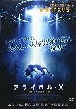 アライバル-X [DVD]