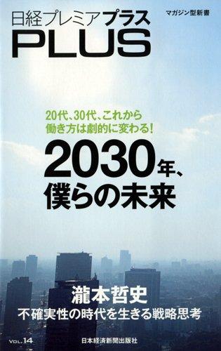 日経プレミアPLUS VOL.14 2030年、僕らの未来 (日経プレミアシリーズ)