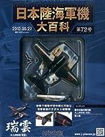 日本陸海軍機大百科 2012年 6/27号 [分冊百科]