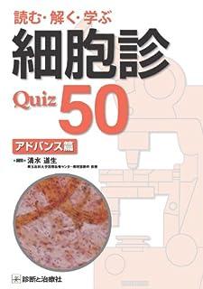 読む・解く・学ぶ 細胞診Quiz50 アドバンス篇