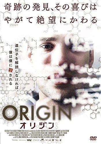オリジン [DVD]