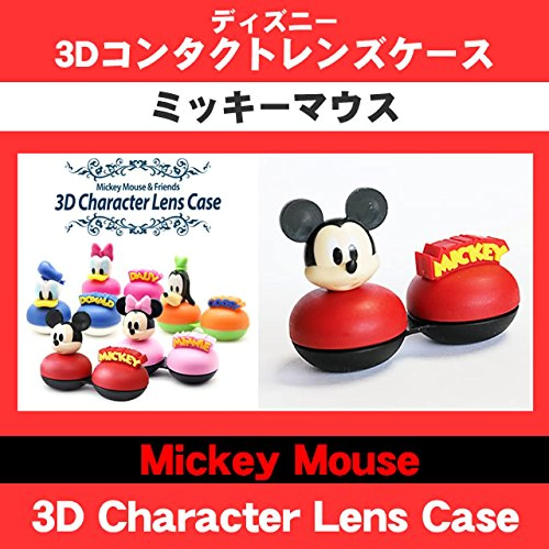 誠実リファイン艦隊ディズニー3Dレンズケース ミニーマウス