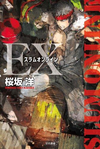 スラムオンラインEX (ハヤカワ文庫JA)の詳細を見る