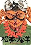 鉄コン筋クリート(1) (ビッグコミックス)