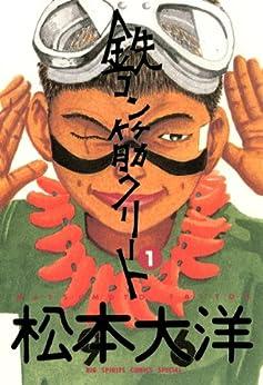 [松本大洋]の鉄コン筋クリート(1) (ビッグコミックス)