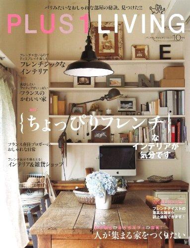 プラスワンリビング 2011年10月号【雑誌】