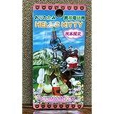ハローキティ ストラップ 根付 熊本限定 熊の読書(熊と本)Kitty サンリオ sanrio あすなろ舎