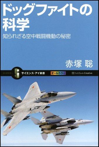 ドッグファイトの科学 知られざる空中戦闘機動の秘密 (サイエンス・アイ新書)の詳細を見る