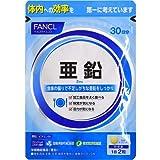 FANCL ファンケル 亜鉛 30日分 (60粒) 栄養機能食品