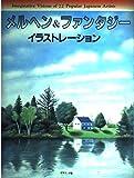 メルヘン&ファンタジーイラストレーション (FAIRY TALES AND FANTASIES IN ILLUSTRATION)