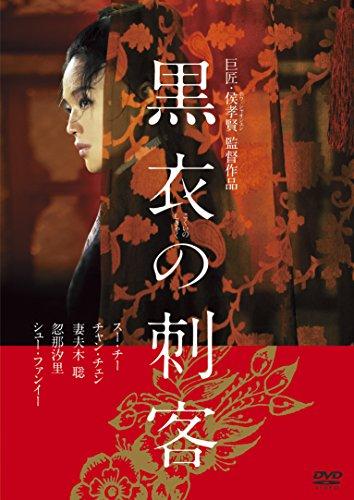 黒衣の刺客 [DVD]の詳細を見る