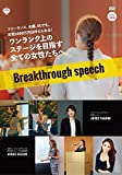 """Breakthrough Speech フリーランスでも、主婦でも、OLでも。年収10,000,000円 は叶えられる! ~成功のカギは""""一歩踏み出す勇気""""だけ!~ [DVD]"""