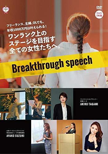 """Breakthrough Speech フリーランスでも、主婦でも、OLでも。年収10,000,000円 は叶えられる! ~成功のカギは""""一歩踏み出す勇気"""