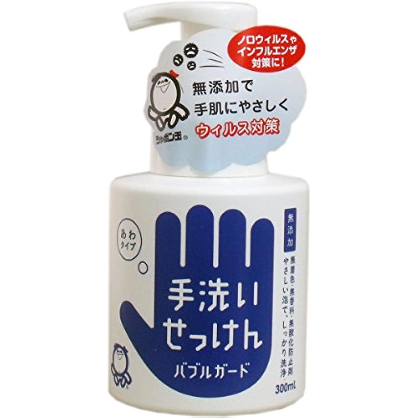 一時解雇する交換可能代表シャボン玉石けん 手洗いせっけん バブルガード 本体 300ml 1本
