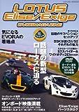 LOTUS Elise/Exige DVD&MAGAZINE―ロータスエリーゼ/エキシージの魅力が詰まったDVD (SAKURA・MOOK 82)