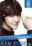 Kim Bum Japan Fan Meeting in OSAKA [DVD]