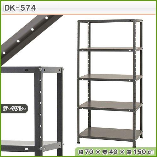 DK-574 幅70×奥行40×高さ150cm 5段 ダークグレー 40㎏/段
