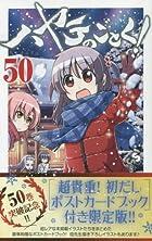 ハヤテのごとく! 「超貴重!初だしポストカードブック」付き限定版 第50巻