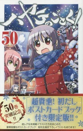 ハヤテのごとく! 50 「超貴重!初だしポストカードブック」付き限定版 (少年サンデーコミックス)