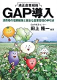 適正農業規範『GAP導入』―消費者の信頼確保と健全な農業管理の手引き (GAPシリーズ) 画像