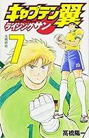 キャプテン翼 ライジングサン 7 (ジャンプコミックス)