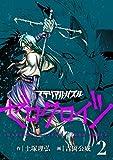 マテリアル・パズル ゼロクロイツ(2) (モーニングコミックス)