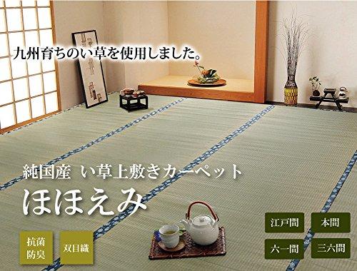 イケヒコ い草 上敷き カーペット 4.5畳 国産 双目織 『ほほえみ』 本間4.5畳 (約286×286cm)