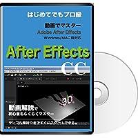 初歩からプロを目指そう 手を動かして楽しみながらAfter Effectsのクールな映像技術を学ぶ動画講座 [HD DVD]