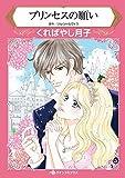 プリンセスの願い (HQ comics ク 2-13)
