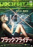 ブラックフライデー[DVD]