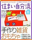 NHK 住まい自分流 2010年 08月号 [雑誌]
