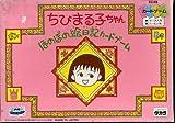ちびまる子ちゃん ほのぼの絵日記カードゲーム / タカラトミー