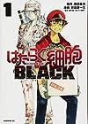 はたらく細胞BLACK 第1巻